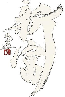 焼酎「新富」